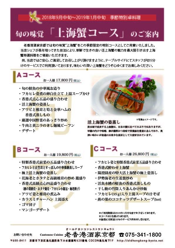 チラシ_2018.10-12月季節限定コース<上海蟹>
