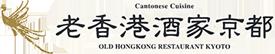 老香港酒家京都